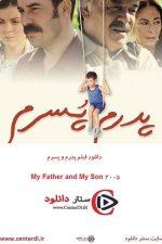 دانلود فیلم پدرم و پسرم زیرنویس فارسی My Father and My Son 2005