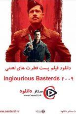 دانلود فیلم پست فطرت های لعنتی دوبله فارسی Inglourious Basterds 2009