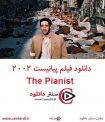 دانلود فیلم پیانیست دوبله فارسی ۲۰۰۲ The Pianist
