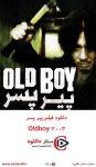 دانلود فیلم پیر پسر زیرنویس فارسی Oldboy 2003