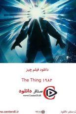 دانلود فیلم چیز دوبله فارسی The Thing 1982