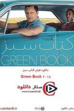 دانلود فیلم کتاب سبز دوبله فارسی Green Book 2018