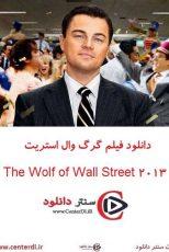 دانلود فیلم گرگ وال استریت دوبله فارسی The Wolf of Wall Street 2013