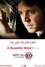 دانلود فیلم یک ذهن زیبا دوبله فارسی A Beautiful Mind 2001