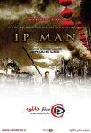 دانلود فیلم مردی به نام ایپ دوبله فارسی Ip Man 2008