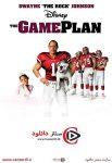 دانلود فیلم نقشه بازی دوبله فارسی The Game Plan 2007 + تماشای آنلاین