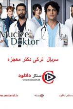 دانلود سریال  ترکی دکتر معجزه دوبله فارسی