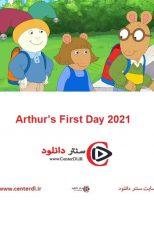 دانلود انیمیشن اولین روز آرتور ۲۰۲۱ زیرنویس فارسی