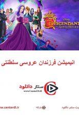 دانلود انیمیشن فرزندان عروسی سلطنتی ۲۰۲۱
