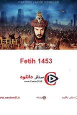 دانلود فیلم فاتح ۱۴۵۳ Fetih 1453 2012