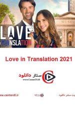 دانلود فیلم عشق در ترجمه زیرنویس فارسی Love in Translation 2021
