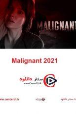 دانلود فیلم بدخیم Malignant 2021