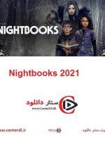 دانلود فیلم کتاب های شبانه Nightbooks 2021 با زیرنویس فارسی