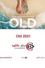 دانلود فیلم اولد  زیرنویس فارسی Old 2021