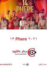 دانلود فیلم ۱۴ Phere 2021 زیرنویس فارسی