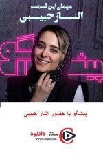 دانلود برنامه پیشگو با حضور الناز حبیبی بدون سانسور
