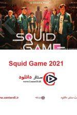 دانلود سریال کره ای بازی مرکب ( اسکویید ) دوبله فارسی Squid Game 2021