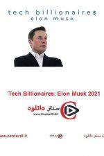 دانلود مستند میلیاردرهای حوزه تکنولوژی ایلان ماسک دوبله فارسی Tech Billionaires: Elon Musk 2021