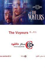 دانلود فیلم چشم چران ها زیرنویس فارسی ۲۰۲۱ The Voyeurs