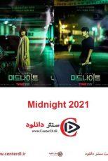 دانلود فیلم نیمه شب Midnight 2021