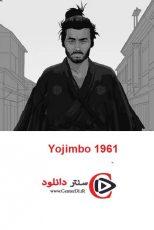 دانلود فیلم یوجیمبو دوبله فارسی Yojimbo 1961