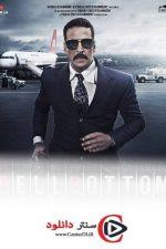 دانلود فیلم هندی بل بوتوم  زیرنویس فارسی Bell Bottom 2021