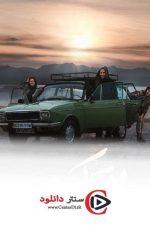 دانلود فیلم بوتاکس با کیفیت عالی و لینک مستقیم