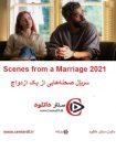 دانلود سریال صحنه هایی از یک ازدواج زیرنویس فارسی Scenes from a Marriage 2021
