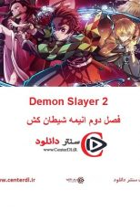 دانلود فصل دوم انیمه شیطان کش ۲ ۲۰۲۱ ۲ Demon Slayer