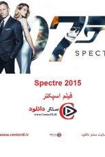 دانلود فیلم اسپکتر(شبح) دوبله فارسی Spectre 2015