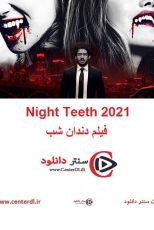 دانلود فیلم دندان شب زیرنویس فارسی Night Teeth 2021 + تماشای انلاین