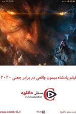 دانلود فیلم پادشاه میمون واقعی در برابر جعلی دوبله فارسی The Real vs Fake Monkey King 2020