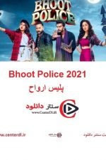دانلود فیلم هندی پلیس ارواح دوبله فارسی Bhoot Police 2021