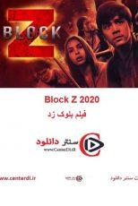 دانلود فیلم بلوک زد زیرنویس فارسی Block Z 2020