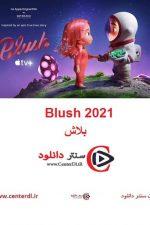 دانلود انیمیشن بلاش زبان اصلی Blush 2021