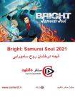 دانلود انیمه درخشان روح سامورایی Bright: Samurai Soul 2021