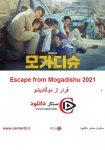 دانلود فیلم فرار از موگادیشو زیرنویس فارسی Escape from Mogadishu 2021
