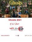 دانلود سریال ارواح  زیرنویس فارسی Ghosts 2021