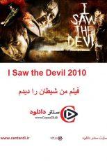 دانلود فیلم من شیطان را دیدم  زیرنویس فارسی I Saw the Devil 2010