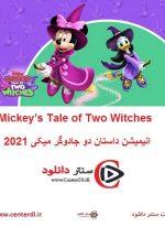 دانلود انیمیشن داستان دو جادوگر میکی  زیرنویس فارسی Mickey's Tale of Two Witches 2021