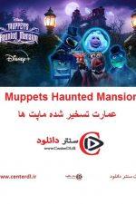 دانلود فیلم عمارت تسخیر شده ماپت ها زیرنویس فارسی Muppets Haunted Mansion 2021