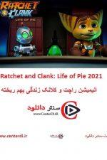 دانلود انیمیشن راچت و کلانک زندگی بهم ریخته  دوبله فارسی Ratchet and Clank: Life of Pie 2021