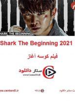 دانلود فیلم کوسه آغاز زیرنویس فارسی Shark The Beginning 2021