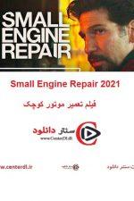 دانلود فیلم تعمیر موتور کوچک زیرنویس فارسیSmall Engine Repair 2021