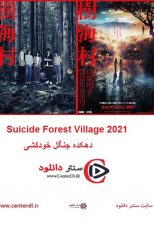دانلود فیلم دهکده جنگل خودکشی زیرنویس فارسی Suicide Forest Village 2021