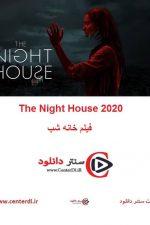 دانلود فیلم خانه شب  زیرنویس فارسی The Night House 2020