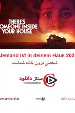دانلود فیلم شخصی درون خانه شماست زیرنویس فارسی Jemand ist in deinem Haus 2021
