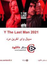 دانلود سریال وای آخرین مرد زیرنویس فارسی Y The Last Man 2021