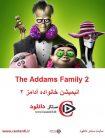 دانلود انیمیشن خانواده آدامز ۲ دوبله فارسی The Addams Family 2 2021
