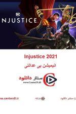 دانلود انیمیشن بی عدالتی زیرنویس فارسی Injustice 2021